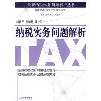 纳税实务问题解析