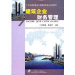 建筑企业财务管理