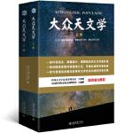 大众天文学(上下册)