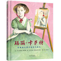 玛丽?卡萨特 印象派大师中的非凡典范――启发艺术类传记绘本 坚持自我 勇敢追梦!