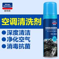 固特威KB-3002 空调泡沫清洗剂净化空气消除异味深度清洁有效效杀菌家用车用均可单支装260ML【不含KB-3001