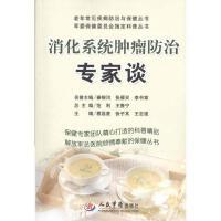消化系统肿瘤防治专家谈 人民军医出版社