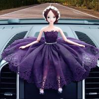 个性汽车摆件饰品婚纱巴比娃娃制作车载内饰装饰摆件