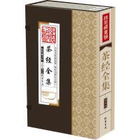 线装藏书馆茶经全集(大开本 全四卷)原著正版畅销书籍