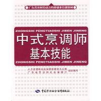 中式烹调师基本技能―广东省农村劳动力转移就业培训教材