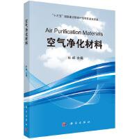 【按需印刷】-空气净化材料