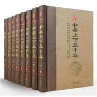 中华上下五千年 全套8本 16开中国通史故事史记文白对照全注全译白话文世界名著历史正版书籍