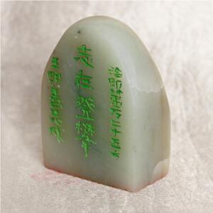 《志在登攀》精品寿山芙蓉石手工雕刻印章。