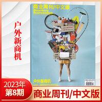 【2021年11期预售】彭博商业周刊中文版杂志2021年6月21日-2021年7月4日第11期总第479期 揭秘FOMO
