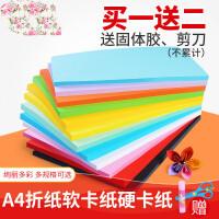 A4彩纸彩色卡纸大张加厚80克手工纸复印纸彩色打印纸彩色幼儿园折纸学生多功能diy手工制作材料批发