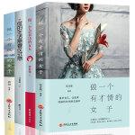 女性励志书籍 全4册 做一个有才情的女子 董卿的书籍+会表达的女人+你的生活需要仪式感+愿你的生活既有善良又有锋芒畅销