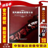 正版包发票 党风廉政教育警示录 典型案例选第一辑 5DVD 反腐倡廉视频光盘影碟片