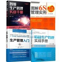 4册 智能生产管理实战手册+生产管理实操从入门到精通+精益生产管理实战手册+图解6S管理实务 精益生产系统运作企业精益管
