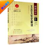 开心语文 最新高中文言文完全解读(人教版必修1-5)全一册