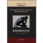 批判性思维术语手册(思想者指南系列丛书)