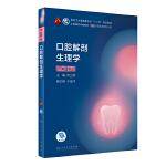 口腔解剖生理学(第8版)(第8轮口腔本科规划教材/配增值)