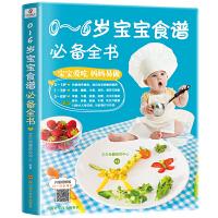 婴儿辅食书0-6岁宝宝食谱全书 宝宝辅食书0-1岁婴儿食谱 儿童食谱营养书3-6岁宝宝食谱1-3岁三餐菜谱大全辅食添加