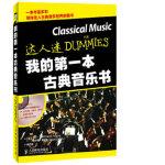 【二手旧书9成新】我的本古典音乐书 [美]大卫 波格(David Pogue) 斯科特 斯派克(Scott Spe 9