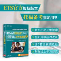 【官方直营】托福考试官方真题集1 TOEFL试题 TOEFL真题 托福真题 托福考试官方真题集真题解析 口语写作