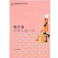 最有阅读价值的中国儿童文学.名家短篇小说卷 梅子涵经典儿童小说