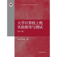 大学计算机(第7版) 龚沛曾 杨志强 9787040483444 高等教育出版社教材系列