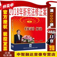宪法解读 2018年新宪法修正案(2DVD)莫纪宏 视频讲座光盘碟片