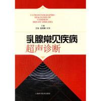 乳腺常见疾病超声诊断 9787547821831 上海科学技术出版社 王怡,富丽娜,许萍