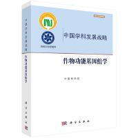 中国学科发展战略:作物功能基因组学