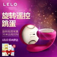 【支持礼品卡支付】LELO IDA伊达旋转无线遥控男女共振器具女用自慰器 情趣性玩具成人用品