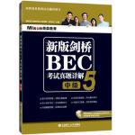 正版书籍 9787568503488新版剑桥BEC考试真题详解5―中级 郑光月 大连理工大学出版社