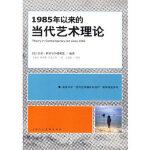 【新书店正版】1985年以来的当代艺术理论=S(美)佐亚・科库尔,梁硕恩 ,王春辰上海人民美术出版社978753226