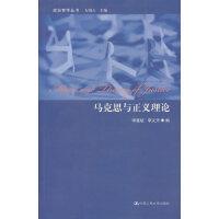 马克思与正义理论(政治哲学丛书)