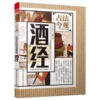 古法今观——酒经(兰陵美酒郁金香,玉碗盛来琥珀光。重拾中国千年酒文化,制酒、藏酒、品酒、评酒,感受古人智慧,品味古趣生活。)
