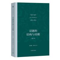 话题的结构与功能(增订本)(语言学经典文丛)