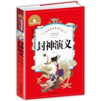 封神演义 彩图注音版 一二三年级课外阅读书必读世界经典儿童文学少儿名著童话故事书