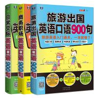 英语口语900句系列套装:日常交际、商务职场、旅游出国,英语入门通关!