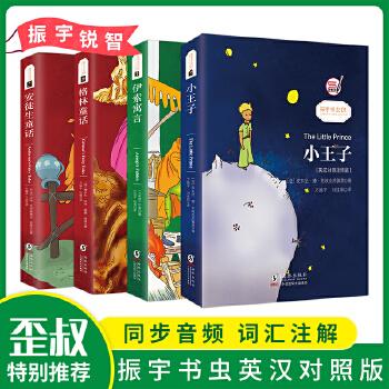 英汉对照注释版 小王子+格林童话+安徒生童话+伊索寓言(共4册) 中英对照双语故事书 世界经典文学名著 振宇书虫