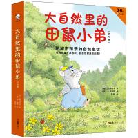 大自然里的田鼠小弟:给城市孩子的自然童话(全6册)(3-6岁绘本,在自然里打滚撒欢,在自然里向善向美!)