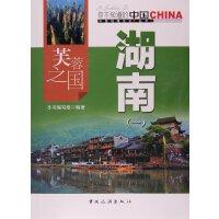 芙蓉之国湖南(一) 9787503251832