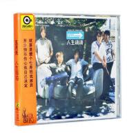 五月天 人生海海(CD) 候鸟 借问众神明