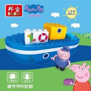 【当当自营】小猪佩奇邦宝益智大颗粒积木儿童玩具猪爷爷的轮船A06034