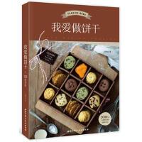 正版书籍 我爱做饼干 马琳 9787530491966 北京科学技术出版社