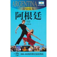 激情探戈-阿根廷(外交官带你看世界)