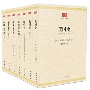 民 国大学之历史系列(共7本)
