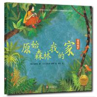 拯救地球行动绘本系列――原始森林我的家(精装)