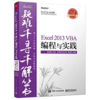疑难千寻千解丛书Excel 2013 VBA编程与实践 罗刚君, 章兰新, 陈国良,黄朝阳 9787121263965
