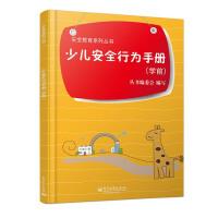 少儿安全行为手册(学前)(全彩)