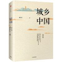 城乡中国(修订版)(团购,请致电400-106-6666转6)