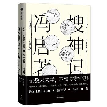 搜神记(pdf+txt+epub+azw3+mobi电子书在线阅读下载)
