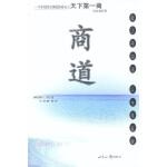 商道:亚洲第一商业哲理畅销书